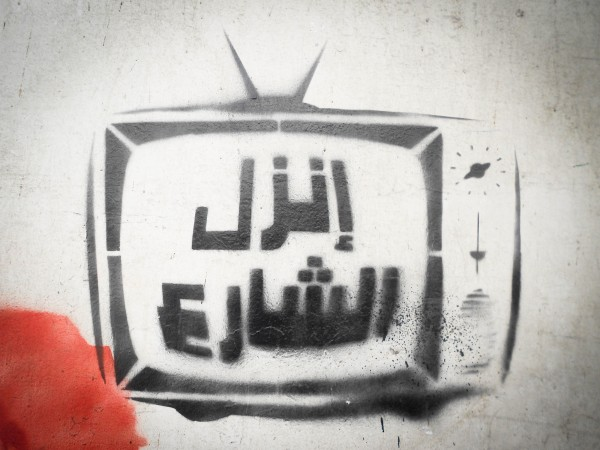 Denis_Bocquet_Tahrir 2011 Get into the street Descendez dans la rue_Nov2011_TV_Propaganda